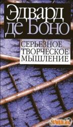 Книги Эдварда де Боно