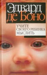 Читайте книги Эдварда де Боно
